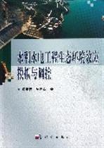 水利水电工程生态环境效应模拟与调控书陈求稳//吴世勇 工业/农业 价格:42.30