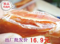 批发 极品新鲜鸡胸肉整枝 800g肉干肉条狗零食宠物食品训练奖励 价格:17.90