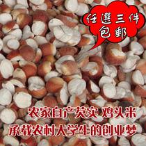 农家自产红皮芡实仁 半开芡实米鸡头米 五谷杂粮食易煮健脾胃500g 价格:25.00