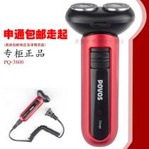 奔腾剃须刀PW918 PQ3800 电动旋转式双刀头刮胡刀充电式正品 价格:45.00