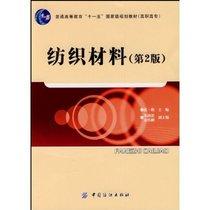 正版书籍 9787506456838 纺织材料(第2版) 价格:27.30
