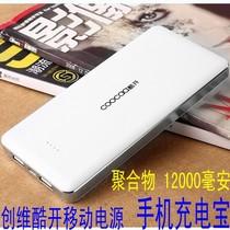 创维苹果三星HTC小米索尼手机超薄充电宝移动电源器12000毫安通用 价格:161.00