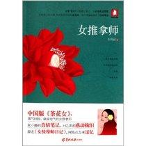 【正版新书】女推拿师/李明诚/羊城晚报出版社 价格:14.70