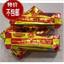 80后经典怀旧零食盛华利巧克力瓦夫童年的回忆13克特价促销0.5元 价格:0.50