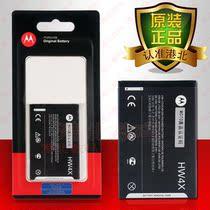 摩托罗拉HW4X 原装电池 XT788 XT875 XT553 ME865 XT928 原装正品 价格:118.00