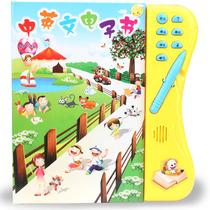 爱亲亲中英文电子书 早教机智能幼儿点读学习机益智玩具儿童礼物 价格:59.00
