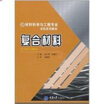 正版书复合材料/彭晓东/材料科学与工程专业本科系列教材 价格:25.60