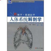 正版书人体系统解剖学(第3版)/王海杰/博学·基础医学 价格:33.60