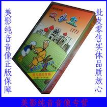 皇冠故事盒(27)(阿凡提的故事)(磁带) 价格:7.50