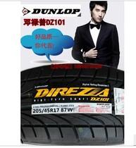 邓禄普轮胎DZ101 205 45 17 改装 飞度 锋范 V3 价格:780.00