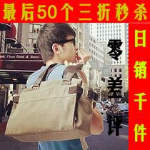 韩版休闲帆布包单肩包斜挎包邮差包手提包旅行包男士大容量潮男包 价格:55.00