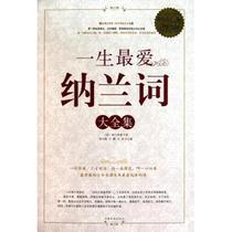 一生最爱纳兰词大全集(超值白金版) 价格:20.20