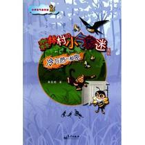 冷与热的秘密/小学生气象科普森林村的小气象迷系列 朱应珍 价格:6.70