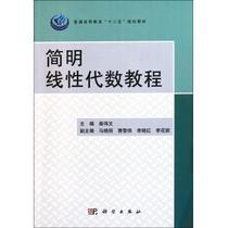 简明线性代数教程(普通高等教育十二五规划教材) 柴伟文 价格:16.00