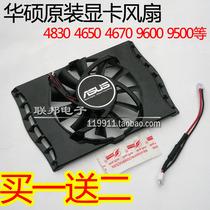华硕/ASUS 9600GT/9600GSO/GT220/GT240/GT430/GT630原装显卡风扇 价格:15.00
