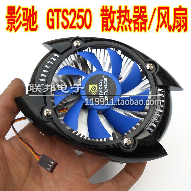 影驰散热器/风扇 GTS250/加强版II/上将版特别版/黑将版/虎将版 价格:15.00