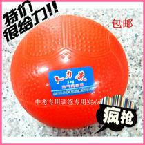 包邮 2公斤实心球 众乐星2KG充气实心球 中考专用 中小学训练用球 价格:17.00