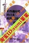 【现货】后冷战时代的日本政治、经济与外交 价格:5.00