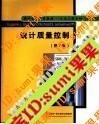 【现货】统计质量控制 英文版 价格:5.00