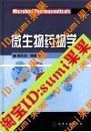 【现货】微生物药物学 价格:5.00