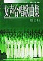 【正版二手】女声合唱歌曲集(综合卷) 杨扬编 9787540427917 价格:14.10