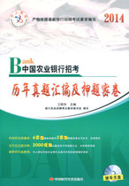 正版中人2014中国农业银行招聘考试 历年真题汇编及押题密卷 附盘 价格:16.00