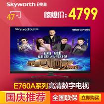 Skyworth/创维47e760a内置WIFI硬屏安卓3D云电视47寸LED液晶电视 价格:4799.00