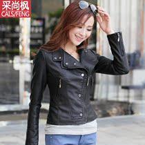 采尚枫2013秋装新款女装韩版PU皮衣女短款修身夹克翻领大码小外套 价格:128.00