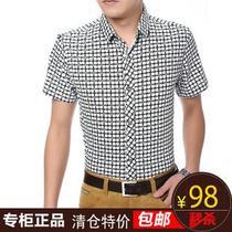 年中促清仓特价专柜正品男装七匹狼男士短袖衬衫双丝光棉商务衬衣 价格:98.00