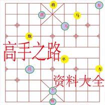中国象棋 国际象棋 棋局 教程教学资料大全 价格:0.10