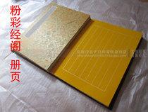 安徽锦布宣纸 粉彩经阁册页 白色32*24cm 正品特惠 价格:88.00