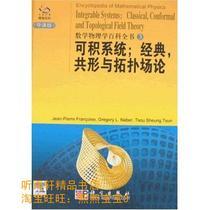 数学物理学百科全书3:可积系统、经典,共形与拓扑场论(导读版) 价格:90.40
