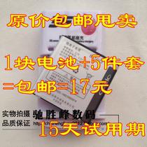 包邮 OPPO X905电池 R807 R811电池 OPPOR811 OPPOR807手机电池 价格:17.00