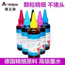 奥美亚 兼容 爱普生 EPSON连供墨水 染料墨水 打印机墨水 100ML 价格:5.00