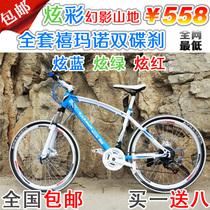 幻影山地自行车/炫彩/26寸21 24速双碟刹 变速山地 秒宝马山地车 价格:558.00