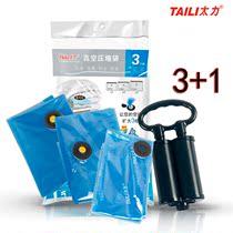 天天特价 太力正品棉被衣物4件套真空压缩袋 3+1只装送泵收纳袋 价格:34.50