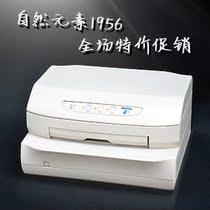 南天PR2E平推24针针式打印机发票打印机快递单打印机票据打印机 价格:368.00