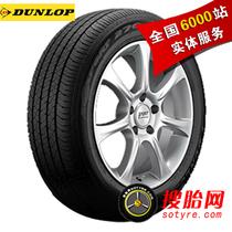 邓禄普轮胎 正品195/60R16 SP270 轩逸轮胎 新骐达性能超横滨汽嘴 价格:455.00