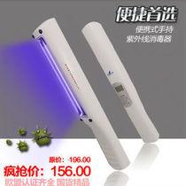 央视推荐手持便携式紫外线消毒棒 紫外线消毒灯家用消毒器 杀菌灯 价格:135.00