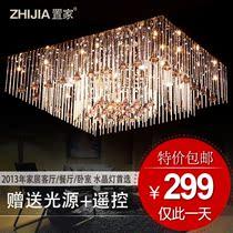 置家 奢华led水晶灯长方形客厅灯现代简约餐厅吸顶灯卧室灯饰灯具 价格:298.50