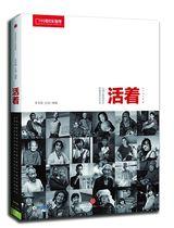 中国国家地理-活着【民生 人文 记录 新闻 纪实】 价格:34.00