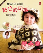 正版特价日本宝宝儿童编织书《零起步钩出贴心宝贝装温馨甜蜜篇》 价格:19.60