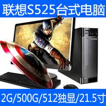 联想台式电脑 台式机整机全套 家悦S525欢悦型 512M独显 全新包邮 价格:3149.00
