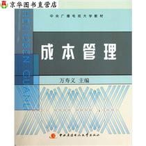 【正版】中央广播电视大学教材:成本管理 万寿义 编 价格:27.30