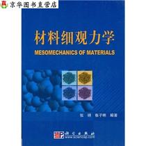 【正版】材料细观力学 张研 ,张子明 著 价格:22.50