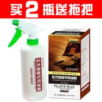 绿色家园 木地板精油 实木 复合地板蜡液 木地板护理精油保养专用 价格:56.00