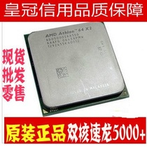 AMD速龙双核5000+  2.6Ghz AM2 940针CPU/AMD Athlon II X2 280 价格:65.00