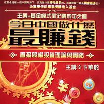 【品牌碟】今日中国做什么最赚钱-直接股权投资理论与实务2碟 价格:7.90