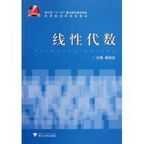 线性代数(应用型本科规划教材) 书籍正版 价格:16.30