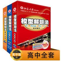 2013最新版【通用模型解题法】高中全套数学物理化学送彩票送大礼 价格:40.00